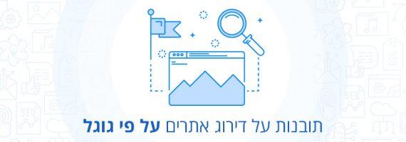 דירוג אתרים על פי גוגל