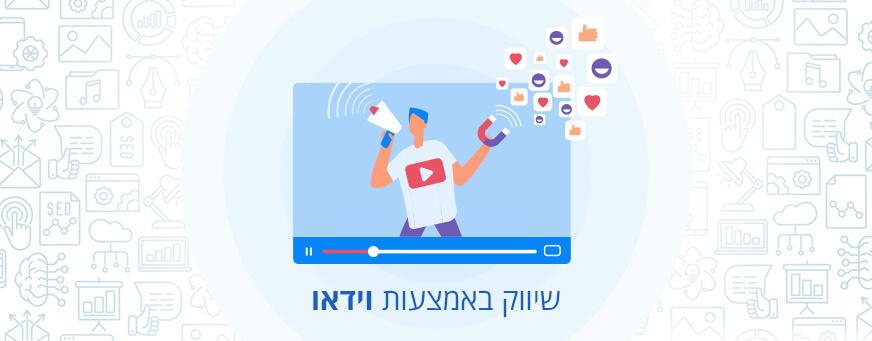 שיווק באינטרנט באמצעות וידאו