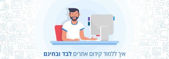איך ללמוד קידום אתרים לבד ובחינם