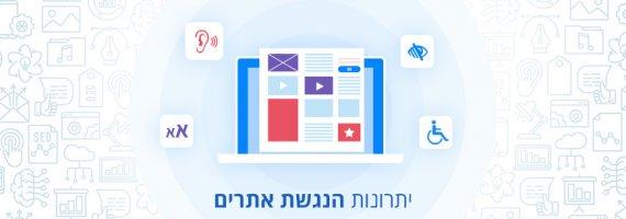 יתרונות הנגשת אתרים