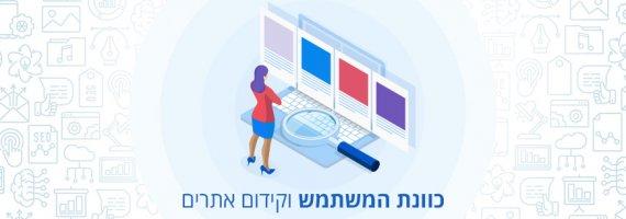 כוונת המשתמש וקידום אתרים