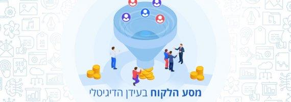 מסע הלקוח בעידן הדיגיטלי